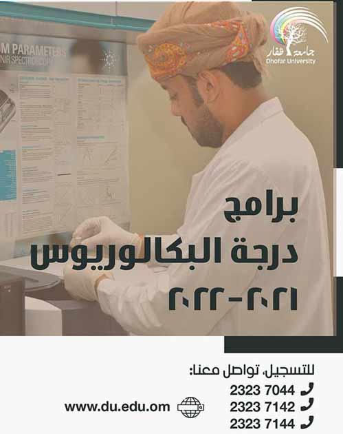 Bachelor Degree Programs 2021-22